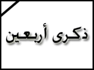 ذكرى مرور أربعين يوماً على وفاة المرحومة الحاجة ام سعيد حمود (زينب عبد الحميد حاوي)