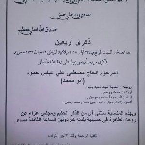 ذكرى أربعين المرحوم الحاج مصطفى علي عباس حمود