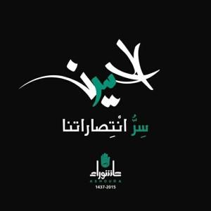 دعوة للمشاركة في المسيرة العاشورائية الحسينية اليوم الجمعة في كفردونين