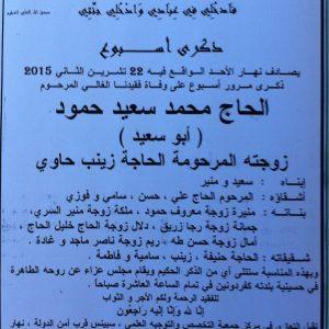 ذكرى أسبوع المرحوم الحاج ابو سعيد محمد سعيد حمود