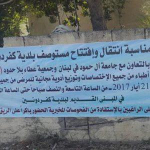 يوم طبي مجاني في كفردونين في أجواء عيد المقاومة والتحرير بالتعاون مع جامعة آل حمّود في لبنان