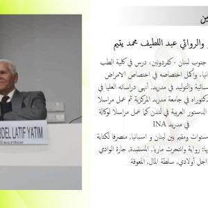 الدكتور والروائي عبد اللطيف محمد يتيم