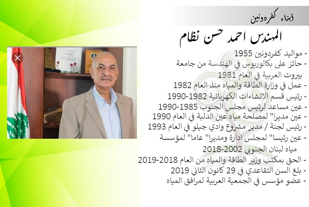 المهندس احمد حسن نظام